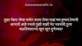 Birthday Wishes In Marathi For Husband - Birthday Images In Marathi For Husband