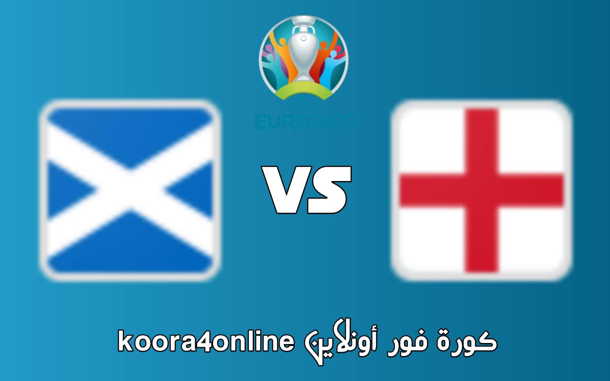 مشاهدة مباراة إنجلترا و إسكتلندا اليوم 18-06-2021 في  كأس أمم أوروبا