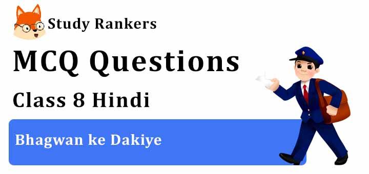 MCQ Questions for Class 8 Hindi: Ch 5 भगवान के डाकिए Vasant