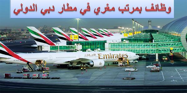وظائف شاغرة في مطار دبي الدولى لكل الجنسيات 2020