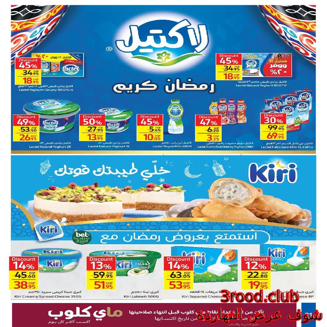عروض كارفور مصر رمضان من 4 ابريل