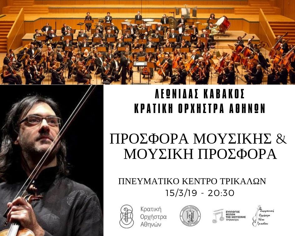 Προσφορά Μουσικής & Μουσική Προσφορά - Λεωνίδας Καβάκος - Κρατική Ορχήστρα Αθηνών στο Πνευματικό Κέντρο Τρικάλων