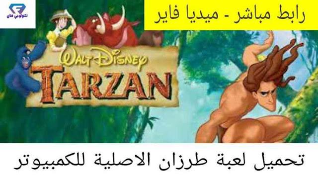 تحميل لعبة طرزان Tarzan الاصلية للكمبيوتر برابط مباشر ميديا فاير