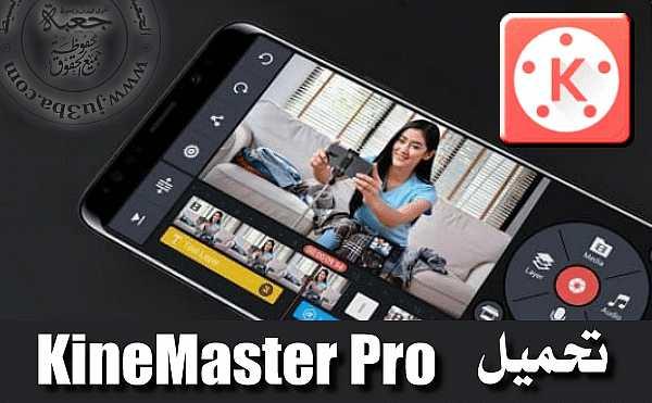تنزيل كين ماستر 2019 – Kinemaster Pro الكامل مجانا للاندرويد (اخر اصدار)