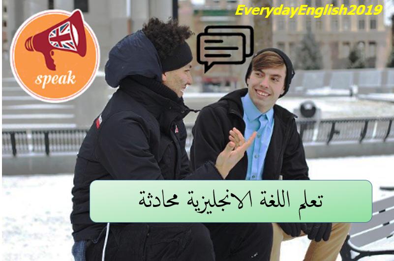 محادثات انجليزية للمبتدئين