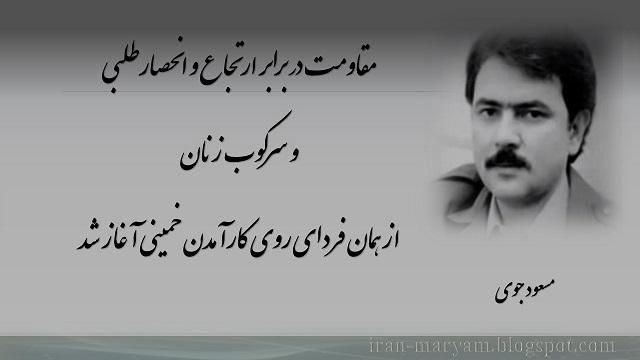 انقلابی که نه مرد و نه خاکستر شد ـ مسعود رجوی، 22بهمن 1373