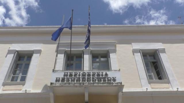 400 εκ ευρώ για την Περιφέρεια Πελοποννήσου από το νέο ΕΣΠΑ 2021 – 2027