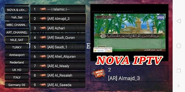 اكواد تفعيل سيرفر نوفا 2020 Nova IPTV codes Activation