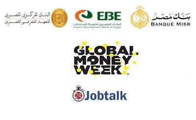 ندوات التثقيف المالي من بنك مصر والبنك المصري لتنمية الصادرات