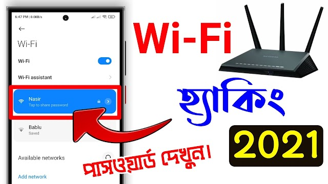 WiFi Password Hack 2021 - How To Show Wifi Password Android Phone 2021