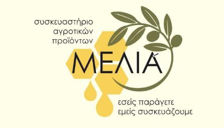 Συσκευαστήριο αγροτικών προϊόντων με την επωνυμία «Μελιά» που συσκευάζει και μέλι στην Πάτρα
