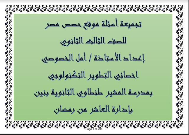 نماذج الوزارة الاسترشادية فى الجيولوجيا للصف الثالث الثانوى 2021 من موقع حصص مصر