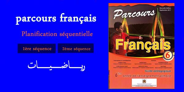 التوزيع المجالي للرياضيات والفرنسية للمستوى السادس وفق دليل parcours