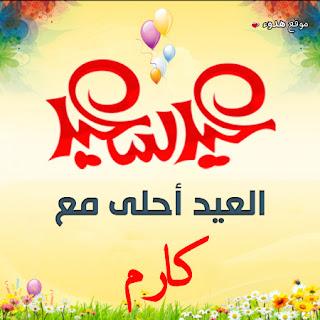 العيد احلى مع كارم