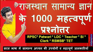 Rajasthan GK 1000 Questions With Answers