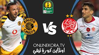 مشاهدة مباراة الوداد الرياضي وكايزرشيفس بث مباشر اليوم 28-02-2021 في دوري أبطال أفريقيا
