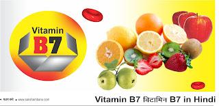 विटामिन-B7 in hindi,  (बायोटिन-Biotin) in indi, शरीर को स्वस्थ रखने के लिए in hindi, अनेक प्रकार के पोषक तत्वों की आवश्यकता होती है in hindi, इसलिए प्रतिदिन अपने आहार में विटामिन्स in hindi,  प्रोटीन्स, कार्बोहाइड्रेट्स आदि को लेते है in hindi, कई शरीर में कोई कमी न रह जाए in hindi, Biotin एक प्रकार का विटामिन है in hindi,  जिसे  विटामिन बी7 के नाम से भी जाना जाता है in hindi, मुख्यतः खाए गए खाने को ब्रेकडाउन करना  in hindi, और उसे गुलकोज में बदलना है in hindi, जिससे शरीर में एनर्जी मिलती है in hindi,  शरीर में बायोटिन के कार्य शरीर में बायोटिन कई तरह से कार्य करता है in hindi,  इसका प्रयोग बालों के झड़ने और नाखूनों के कमजोर होने पर उपचार के तौर पर किया जा सकता है in hindi,  यह शरीर में ट्राईग्लीसिराइड के लेवल को कम करने का कार्य भी करता है in hindi,  और सामान्य विकास in hindi, और शरीर में कार्बोज in hindi, वसा और एमिनो एसिड के चया-अपचय में सहायक होता है in hindi, बायोटिन शरीर में फोलिक अम्ल in hindi, पेंताथिनिक अम्ल और विटामिन बी12 की उपयोगिता को बढ़ता है in hindi, बायोटिन बायोटिन को विटामिन एच भी कहा जाता है in hindi, यह सामन्यतय विटामिन ई का हिस्सा होता है in hindi, जो वसा में घुलनशील है in hindi, यह विटामिन शरीर में कार्बोज और वसा के संस्लेषण का कार्य करता है in hindi, यह शरीर के नाखूनों एवं बालों की  के लिए अत्यंत आवश्यक तत्व है in hindi, विटामिन-बी7 (बायोटिन-Biotin) नाखून in hindi, बाल और त्वचा के स्वास्थ्य में मदद करने के कारण इसे सौंदर्य विटामिन के रूप में भी जाना जाता है in hindi, रक्त में ग्लूकोज के स्तर को नियंत्रित करके in hindi, डायबिटीज के रोगियों के लिए मददगार होता है in hindi, इसकी कमी से त्वचा संबंधी रोग हो जाते हैं in hindi, जिसमें त्वचा में जलन in hindi,  इचिंग और चुभन होती है in hindi, यह आलू in hindi,  पनीर in hindi,  जौ in hindi,  सोयाबीन in hindi, फूलगोभी in hindi, स्ट्रॉबेरी in hindi,  मांस in hindi, मीट in hindi,  अंडे इत्यादि in hindi, में पाया जाता है in hindi,  बायोटिन की कमी के लक्षण in hindi, Deficiency of Biotin in hindi,  शीघ्र थकान होने लगती है in hindi, त्वचा पर झुर्रियां पड़ने लगती है in hindi, भूख लगनी कम हो जाती है in hindi, चक्क
