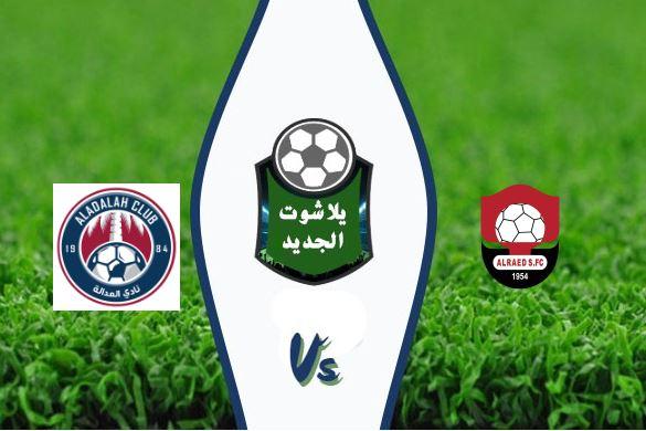 نتيجة مباراة الرائد والعدالة اليوم بتاريخ 12/26/2019 بالدوري السعودي