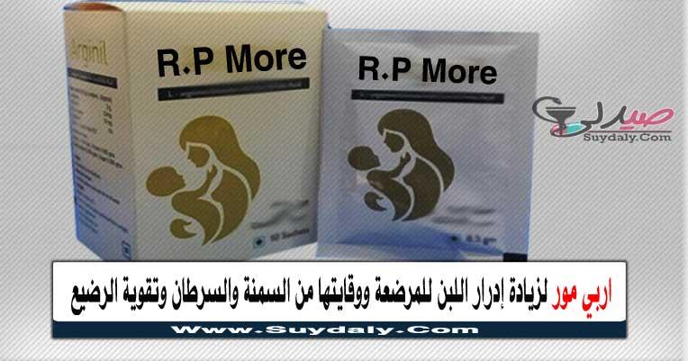 أر بي مور R.P More Sachets لزيادة إدرار اللبن للمرضعة وتقوية الرضيع جرعته وسعره في 2020