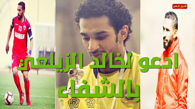 خالد الزيلعي لاعب فريق العين الاول - الرياضيين وغيرهم يتعاطفون مع خالد الزيلعي
