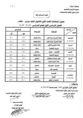 جدول امتحانات الصف الاول الثانوي العام عربي ولغات للفصل الدراسي الاول