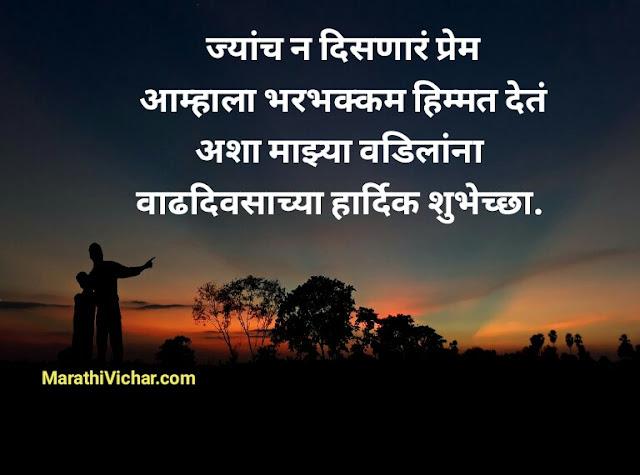 happy birthday wishes for papa in marathi