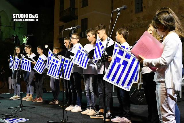 Το Ναύπλιο έστειλε Παγκόσμιο μήνυμα για την Ειρήνη