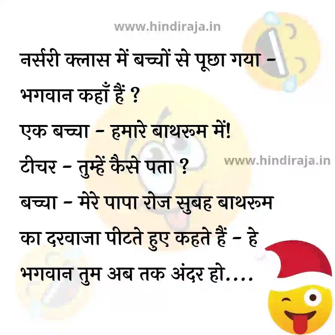 funniest hindi jokes for whatsapp, hindi jokes