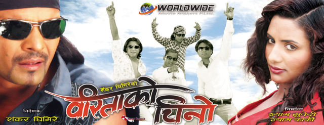 Nepali Movie – Biratako Chino