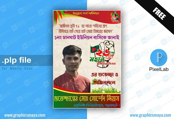 26th March Independence Day Poster free Plp