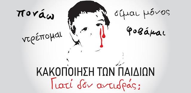 19η Νοεμβρίου: Παγκόσμια Ημέρα Κατά της Κακοποίησης των Παιδιών