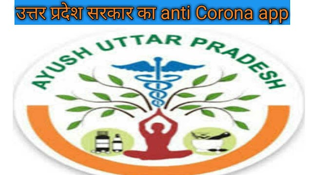 Name the mobile app related to covid-19 launched by the government of Uttar Pradesh