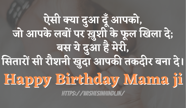 Birthday Wishes In Hindi For Mama