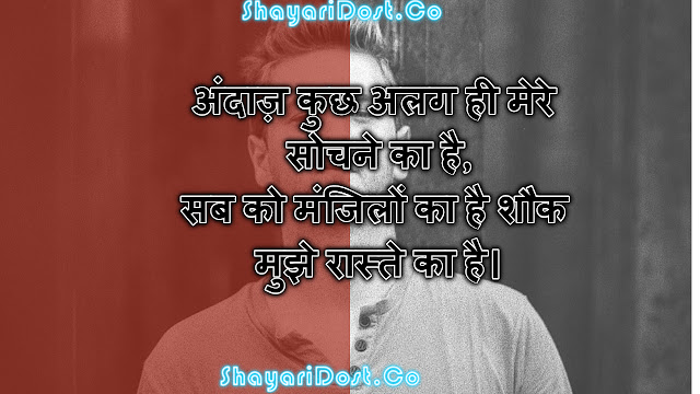 Attitude Shayari For Boys