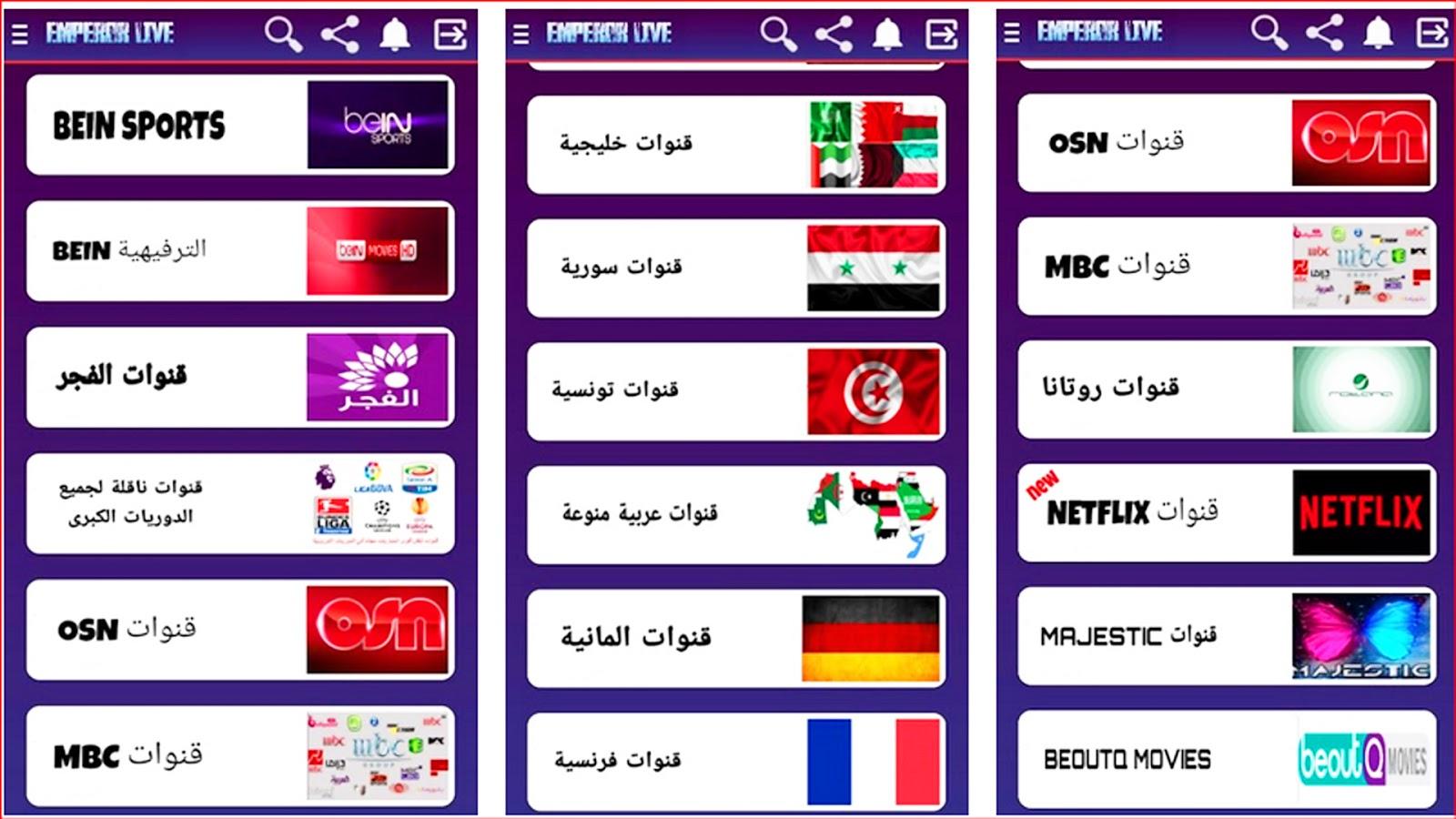 تحميل تطبيق EMPEROR LIVE الجديد لمشاهدة القنوات العالمية و يدعم النت الضعيف