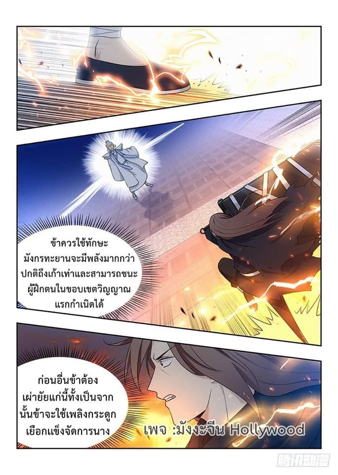 Strongest Anti M.E.T.A. - หน้า 3