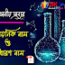রাসায়নিক নাম ও সাধারণ নামের তালিকা PDF-Chemical Name and General Name of the Element in Bengali