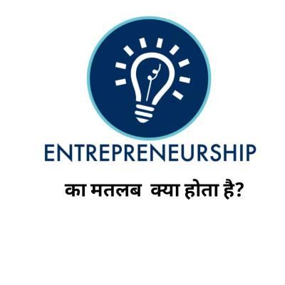 Entrepreneurship Meaning in Hindi