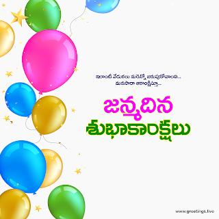 """""""జన్మదిన శుభాకాంక్షలు """" Telugu birthday Greetings celebrations."""