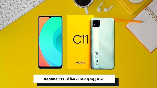 سعر وموصفات هاتف Realme C11 - ريلمي C11