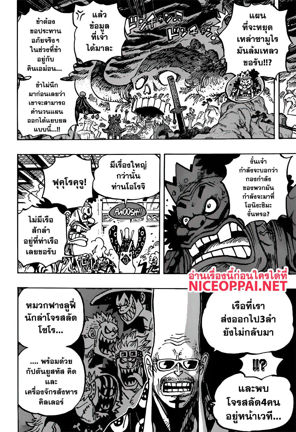 อ่านการ์ตูน One Piece ตอนที่ 982 หน้าที่ 6