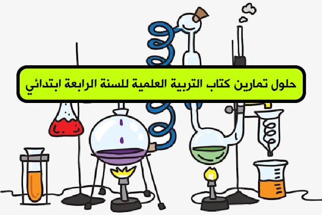 حلول تمارين كتاب التربية العلمية للسنة الرابعة ابتدائي ص 35