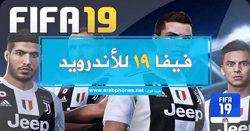 تحميل لعبة FIFA 19 للأندرويد مهكرة apk & obb