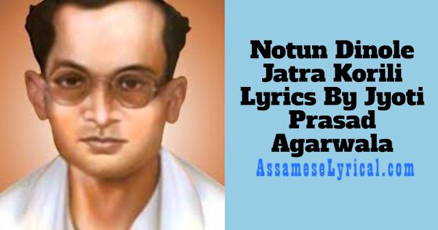 Notun Dinole Jatra Korili Lyrics