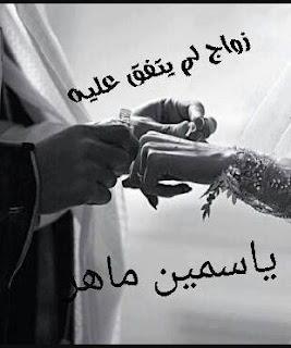 رواية زواج لم يتفق عليه كاملة pdf  - ياسمين ماهر