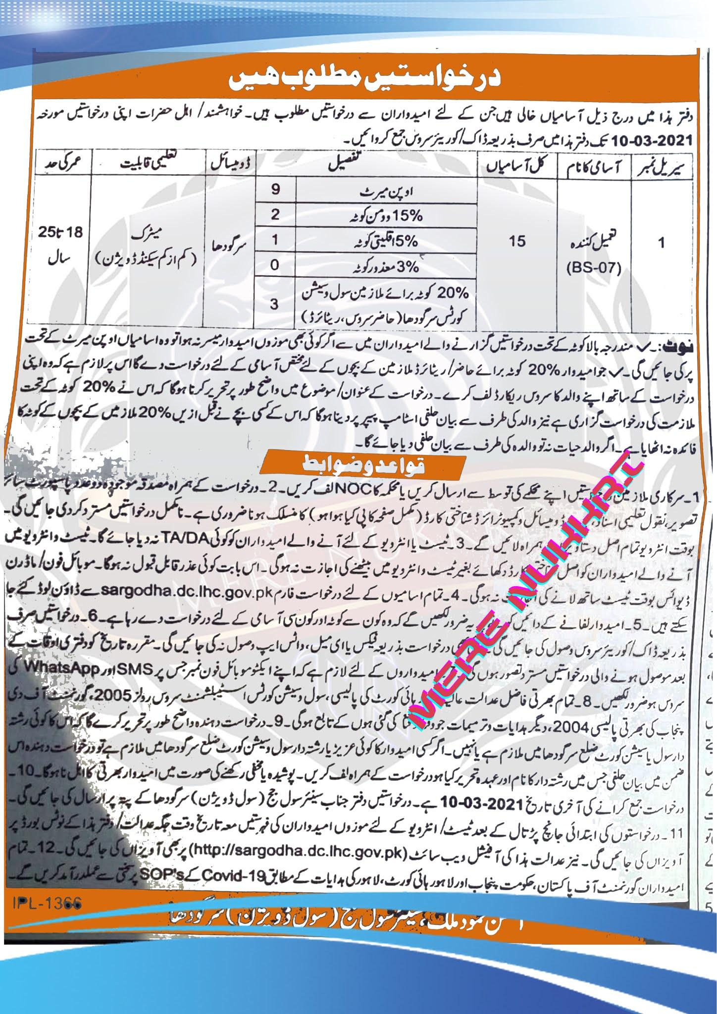 Civil Court Sargodha Jobs Application Form Download 2021 Online | sargodha.dc.lhc.gov.pk