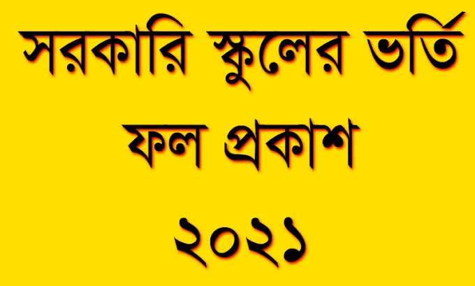 Govt School Admission GSA Result Published | gsaresult.teletalk.com.bd