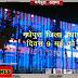 मधेपुरा का 35वां जिला स्थापना दिवस कल 9 मई को: कार्यक्रमों की भरमार