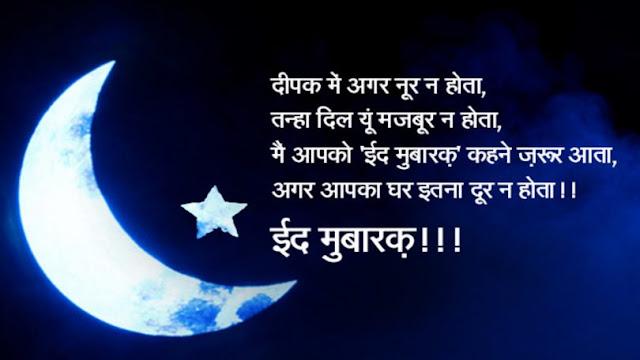 Eid-ul-adha Quotes in hindi