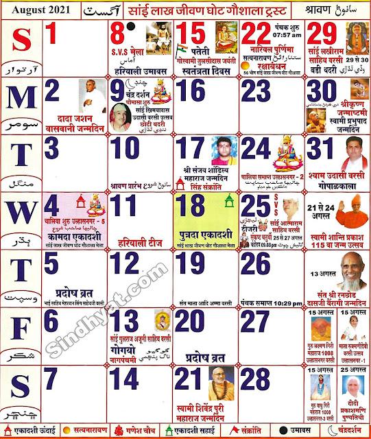 Sindhi Tipno 2021 August Calendar